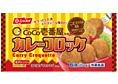 日本水産株式会社|カレーコロッケ